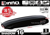   MyRack   INNO Shadow 16 BR1210 霧黑 薄型車頂行李箱 車頂箱 公司保固五年    THULE FORCE 6352 6351
