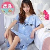 漂亮小媽咪 哺乳裙 【B0992】 Little STAR 短袖 孕婦 睡裙 哺乳睡衣 哺乳衣 孕婦裝 哺乳裝