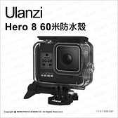 Ulanzi G8-1 GoPro Hero 8 60米防水殼 保護殼 防水盒 潛水 副廠配件【可刷卡】薪創數位