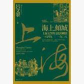 海上傾城:上海文學與文化的轉異,一八四九─一九○八