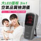 【貓頭鷹3C】大LED面板 3in1 空氣品質檢測儀(PM2.5/甲醛/TVOC揮發性有機物)[OO-KFR-PMA]