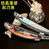 仿真魚筆袋秋刀魚筆袋學生鉛筆盒文具盒動物化妝包零錢包收納手提包