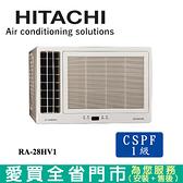 HITACHI日立3-4坪RA-28HV1變頻冷暖窗型冷氣_含配送+安裝【愛買】