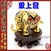 ~吉祥開運坊~開運神獸~泰國神象大象銅合金鑲鑽象上發向上發中3 號~開光擇日