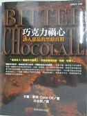 【書寶二手書T9/翻譯小說_B48】巧克力禍心-誘人甜品的黑暗真相_沈台訓, 卡蘿.歐芙