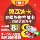 泰國八日4G網路卡含通話True Mov...