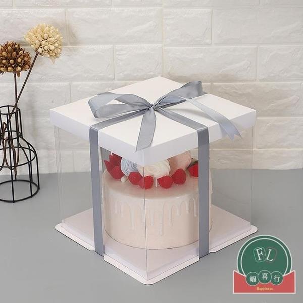 雙層加高方形家用包裝盒透明蛋糕盒子6/4寸【福喜行】