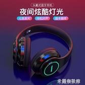 頭戴耳機 奇聯BH-3無線藍芽耳機頭戴式電腦手機通用插卡重低音發光游戲耳麥 雙11全館優惠特價~