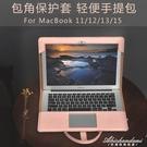 蘋果筆記本電腦包air13.3寸12 macbook保護殼套pro13內膽包手提15 黛尼時尚精品