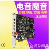 聲卡內置聲卡套裝電腦台式機5.1聲卡 PCIE小卡槽PCI-E K歌創新技術7.1 交換禮物