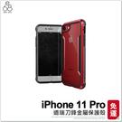iPhone 11 Pro 刀鋒 手機殼 金屬 防摔 矽膠邊框 透明壓克力背板 硬殼 保護套 手機套 保護殼