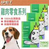 【🐱🐶培菓寵物48H出貨🐰🐹】IPET》ipei犬用雞肉零食系列 200g*1包(鮮雞肉製成)