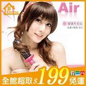 ✤宜家✤空氣感蓬髮造型梳 捲髮棒 蓬髮器 劉海蓬鬆捲髮梳  免插電