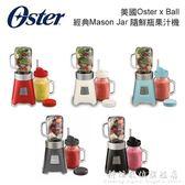現貨 24小時出貨 OSTER BALL經典隨鮮瓶家用水果小型全自動榨汁機 科炫數位