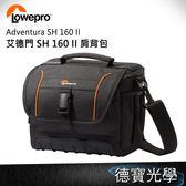 LOWEPRO 羅普 Adventura SH 160 II艾德門 SH 160 II 肩背包 立福公司貨 相機包 送抽獎券