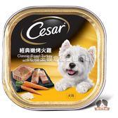 【寵物王國】西莎主廚風味料理-經典嫩烤火雞100g