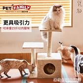 貓爬架小型天然劍麻雙跳台貓抓板貓窩貓樹一體創意四季簡易貓架