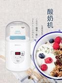 納豆機 小型多功能酸奶機家用自動酵素機納豆機米酒IYM012YTL 免運