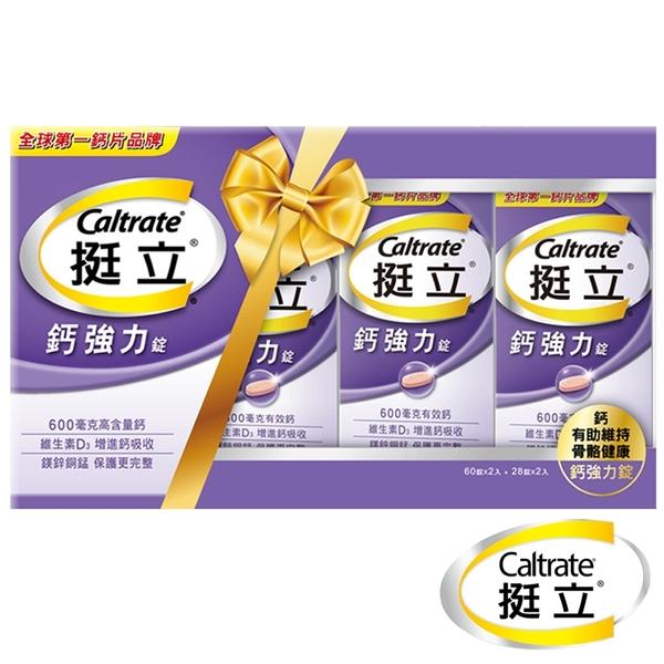 【挺立】鈣片骨骼保健 禮盒 176錠 (全球鈣片第一品牌)