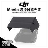 【請先詢問庫存】DJI 大疆 Mavic Pro 遙控器遮光罩 Part28 原廠 穩定器 空拍機 配件★薪創數位