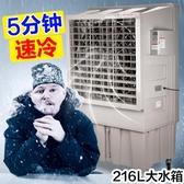 水冷扇好吖優工業冷風機大型水冷空調工廠移動商用空調扇制冷風扇水空調部落