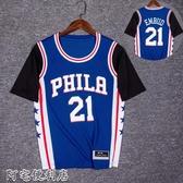 籃球服短袖運動T恤短袖恩比德21號潮流嘻哈男球衣假兩件圓領   阿宅便利店