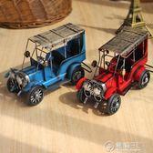 歐美復古老式汽車模型擺件 書櫃酒櫃家居工藝品裝飾擺設   電購3C