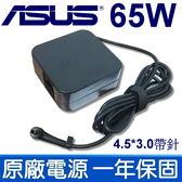 ASUS 華碩 65W 原廠變壓器 19V*3.42A 孔徑:4.5*3.0mm 商用 充電線 電源線 充電器