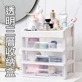 收納箱 收納盒-透明三層抽屜簡約置物架73pp673[時尚巴黎]