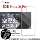 【愛瘋潮】紅米 Note10 Pro 5G 高透空壓殼 防摔殼 氣墊殼 軟殼 手機殼 防撞殼 手機套