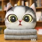 卡通可愛貓咪抱枕被子兩用靠墊珊瑚絨汽車辦公室空調被懶骨頭毯枕頭(快速出貨)