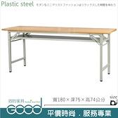 《固的家具GOOD》282-08-AX (塑鋼材質)折合式6尺直角會議桌-木紋色