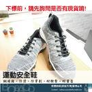 !!免運!! 超舒適 運動安全鞋(灰色) / 鋼頭強化 防砸 防穿刺 耐磨 工地 運動鞋 工作鞋 休閒鞋 男女款