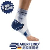 BAUERFEIND 德國保爾範 加強型踝寧 灰藍色(右腳) MalleoTrain  Plus  *維康