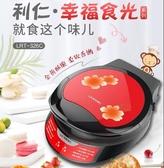 電餅鐺110V家用懸浮煎烙餅機燒烤鍋薄餅鐺船用披薩蛋糕機