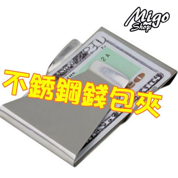 【不銹鋼錢包夾】美金夾錢夾零錢夾卡片夾錢包卡包錢夾