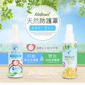 【免運】1+1組合-天然抗菌乾洗手+雙效防蚊液 噴霧隨身瓶(100ml) 台灣製 SP035 誠田物集