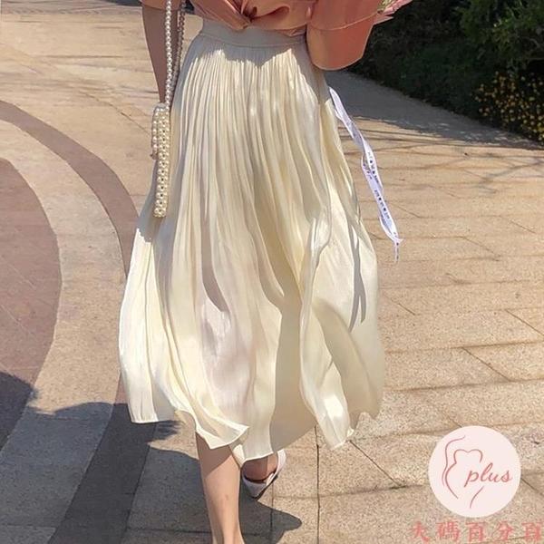 杏色半身裙女夏中長款高腰顯瘦百搭百褶半裙長裙【大碼百分百】