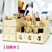 正韓化妝收納大號木質化妝品收納盒帶鏡子抽屜家用護膚品桌面整理梳妝台置物架wy