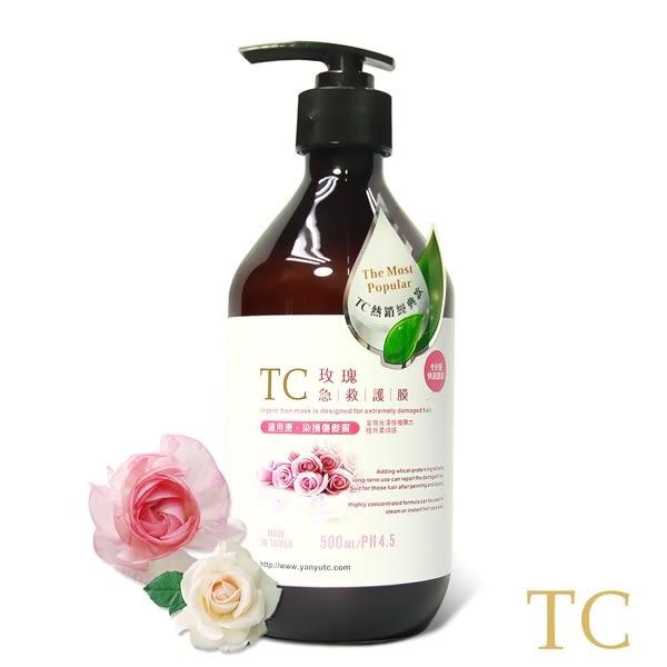 TC系列 玫瑰急救護髮膜(500ml)*4入