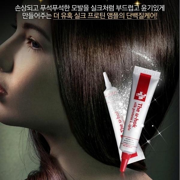●魅力十足● 韓國 The u-hok 高絲蛋白護髮安瓶(免沖洗) 15ml