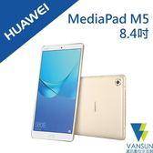 【贈華為不鏽鋼保溫瓶+集線器+立架】HUAWEI MediaPad M5 8.4吋 4G/64G (LTE版)平板電腦【葳訊數位生活館】