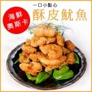 【大口市集】香酥脆皮魷魚塊/魷米花 600g/包