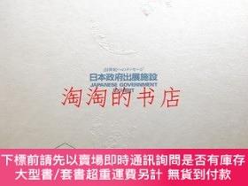 二手書博民逛書店EXPO 85日本政府出展施設罕見: 21世紀へのメッセージ <萬國博關連資料 ハー