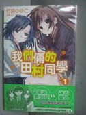 【書寶二手書T3/言情小說_JCL】我們倆的田村同學 1_竹宮