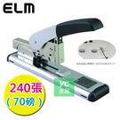 【隔日配】【熱門採購款】【ELM 】 HS-324 多功能釘書機 /台