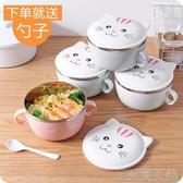 不銹鋼泡面碗(7色)卡通大號麵碗飯盒【BD1039 簡而美