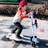 兒童滑板車剪刀蛙式滑板車小孩四輪踏板jy滑板車2-3-6-8歲閃光輪【八五折限時免運直出】