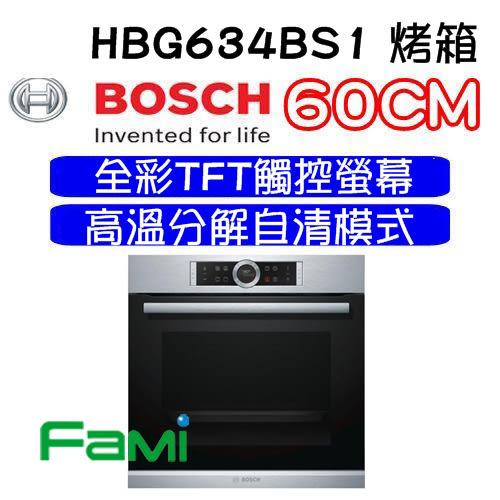 【fami】德國BOSCH 60公分嵌入式烤箱  HBG634BS1