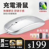 滑鼠 【手機也能用】充電無線滑鼠辦公筆記本通用遊戲雲電腦藍芽滑鼠 6色